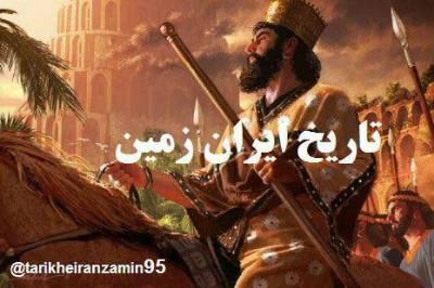 کانال تاریخ ایران زمین