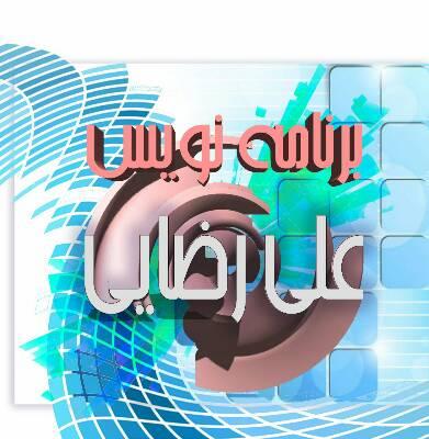 کانال Ali Programmer