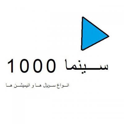 کانال سینما1000