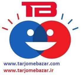 کانال ترجمه بازار