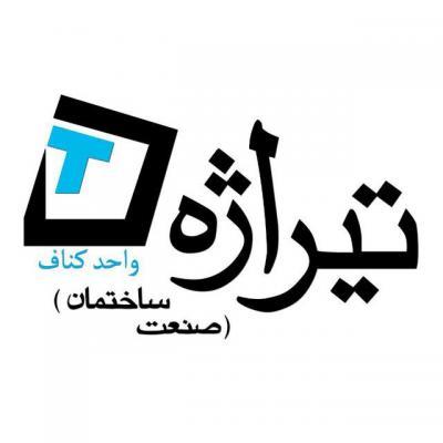کانال تیراژه - کناف ایران