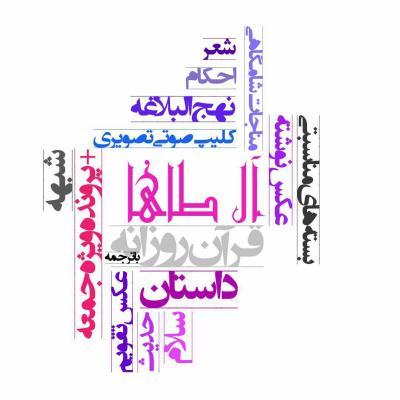 کانال آل طاها