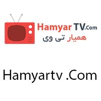 کانال همیار تی وی|HamyarTv