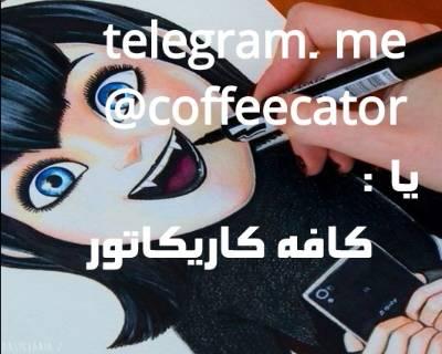 کانال کافه کاریکاتور