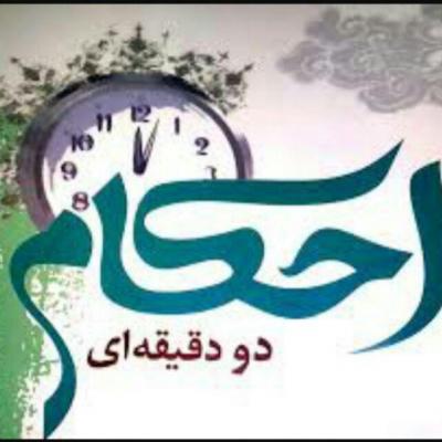 کانال احکام در دو دقیقه