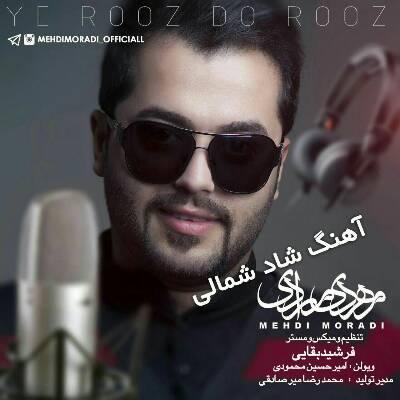 کانال مازنی موزیک