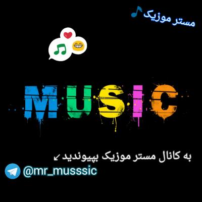 کانال مستر موزیک