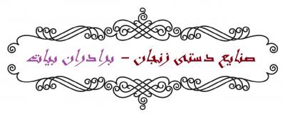 کانال صنایع دستی زنجان
