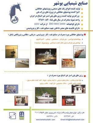 کانال شرکت شیمیایی بوشهر