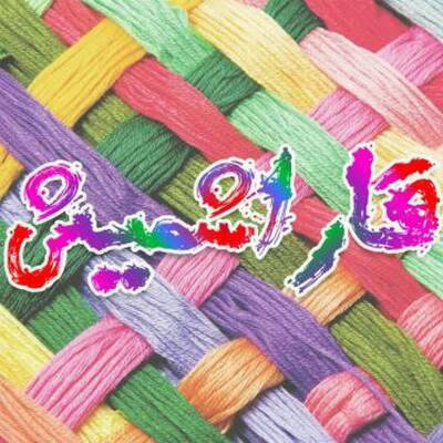 کانال مجله قاراشمیش