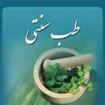 کانال داروهای گیاهی و طب سنت