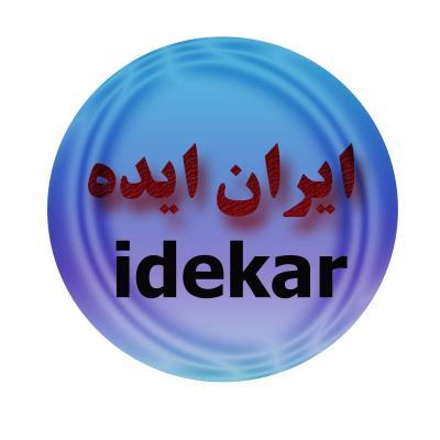 کانال ایران ایده