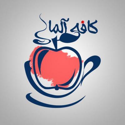 کانال کافه آلما