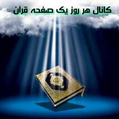 کانال هر روز یک صفحه قرآن