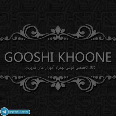 کانال gooshi khoone