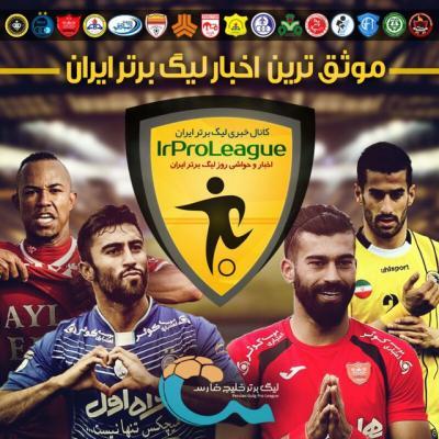 کانال لیگ برتر خلیج فارس