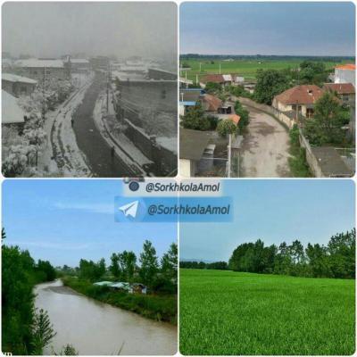 کانال روستای سرخکلا (آمل)
