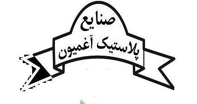 کانال صنایع پلاستیک آغمیون