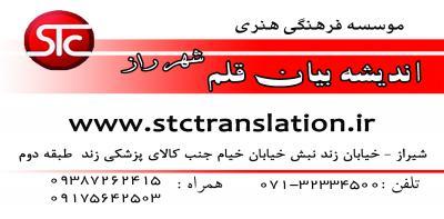 کانال مرکز ترجمه STC
