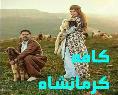 کانال کافه کرمانشاه