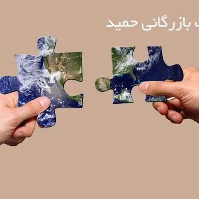 کانال بازرگانی حمید
