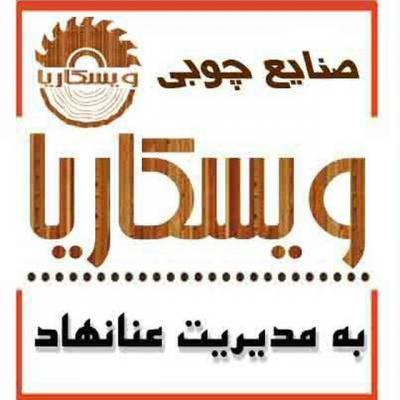کانال صنایع چوب ویسکاریا