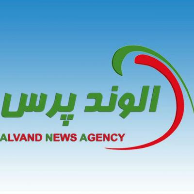 کانال سایت خبری الوند پرس