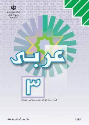 کانال آموزش عربی کنکور