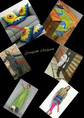 کانال هنر هند