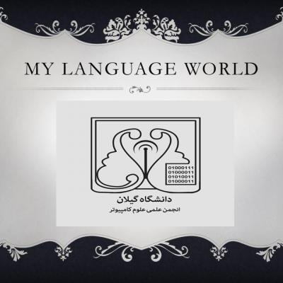 کانال دنیای زبان من