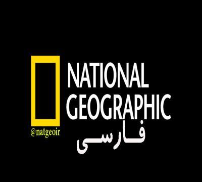 کانال نشنال جئوگرافیک فارس