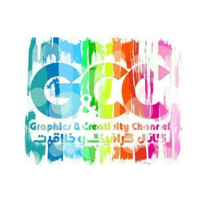 کانال گرافیک و خلاقیت