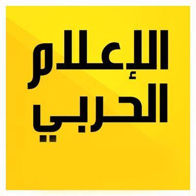 کانال الاعلام الحربي - فار