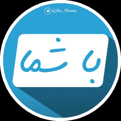 کانال با شما Ba Shoma