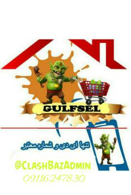 کانال خرید و فروش اکانت کلش