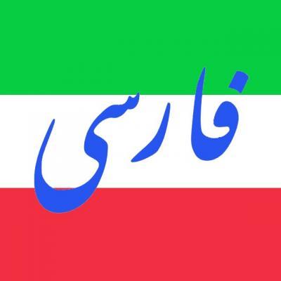 کانال آموزش زبان فارسی