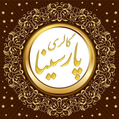 کانال گالری پارسینا