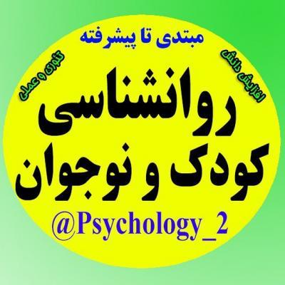 کانال psychology_2