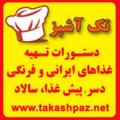 کانال تک آشپز