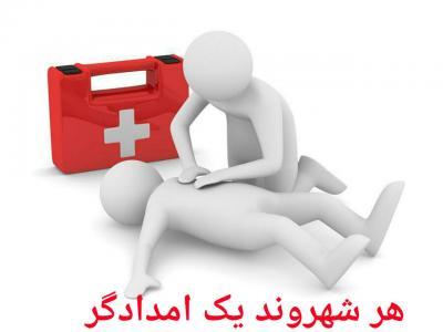 کانال هر شهروند یک امدادگر