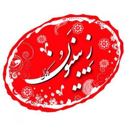 کانال زینبیون کرمانشاه