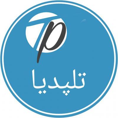 کانال تلپدیا