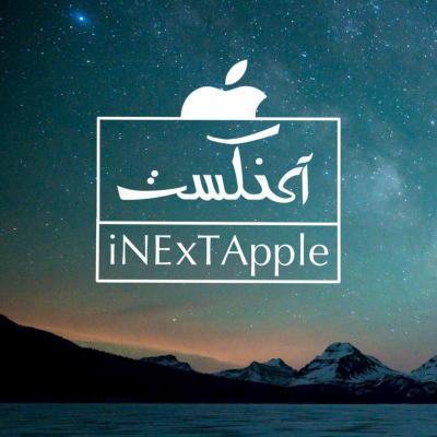 کانال آی نکست اپل