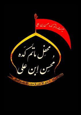 کانال ماتمکده محسن بن علی