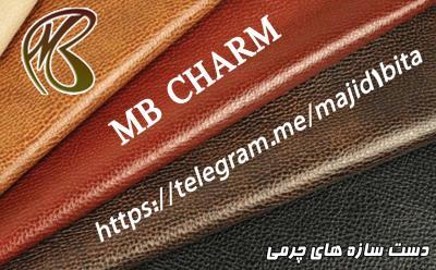 کانال MB CHARM