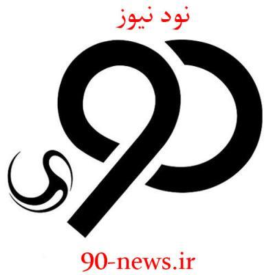 کانال نود نیوز