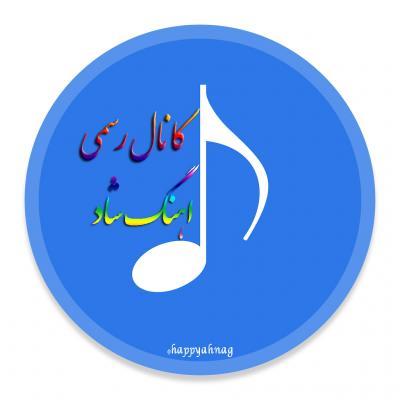 کانال اهنگ شاد