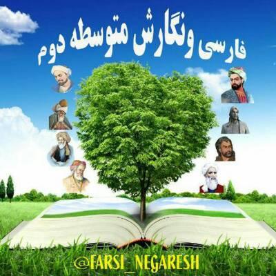 کانال فارسی ونگارش متوسطه