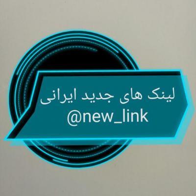 کانال لینک های جدید ایران