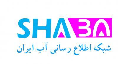کانال شبکه اطلاع رسانی آب